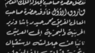 فيديو الملك فاروق يبعث نائباً عنة لتحية أبطال الفالوجة