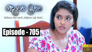 Deweni Inima | Episode 705 21st October 2019 Thumbnail