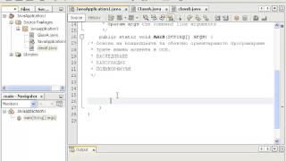 Java Урок 21 - Обектно Ориентирано Програмиране