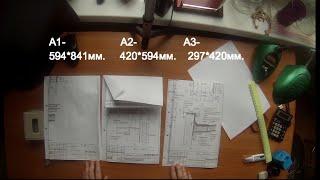 Как сложить чертежи формата А1, А2, А3 ?(, 2016-02-24T13:45:13.000Z)