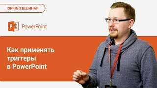 Как применять триггеры в PowerPoint
