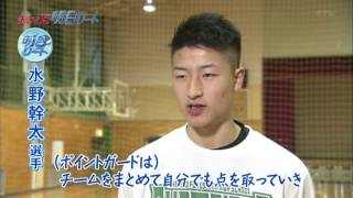 「きみこそ明日リート#50」 水野幹太選手 バスケットボール (福島テレビ)