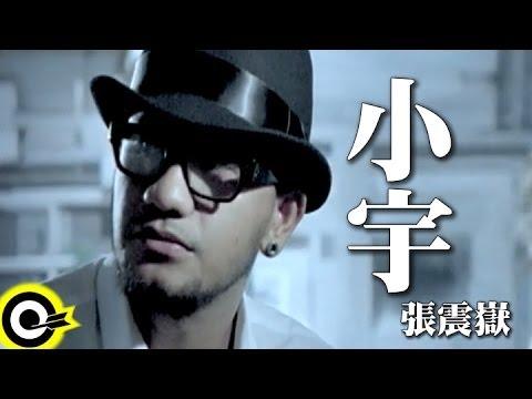 張震嶽-小宇 (官方完整版MV)