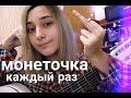 МОНЕТОЧКА КАЖДЫЙ РАЗ Cover mp3
