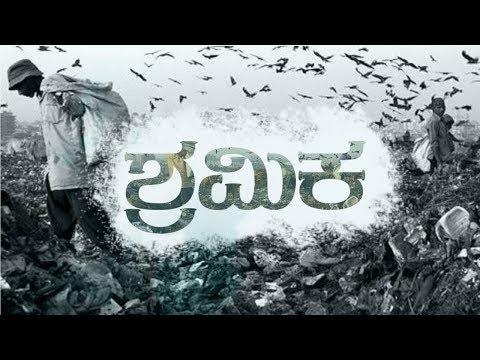 Shramika || Kannada Short Film 2020