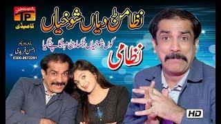 Nizamanr Diyan Shokhian | Akram Nizami | TP Comedy
