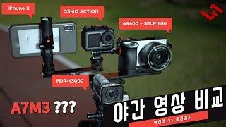 액션캠 vs 미러리스 카메라 야간 영상 비교 | iPh…