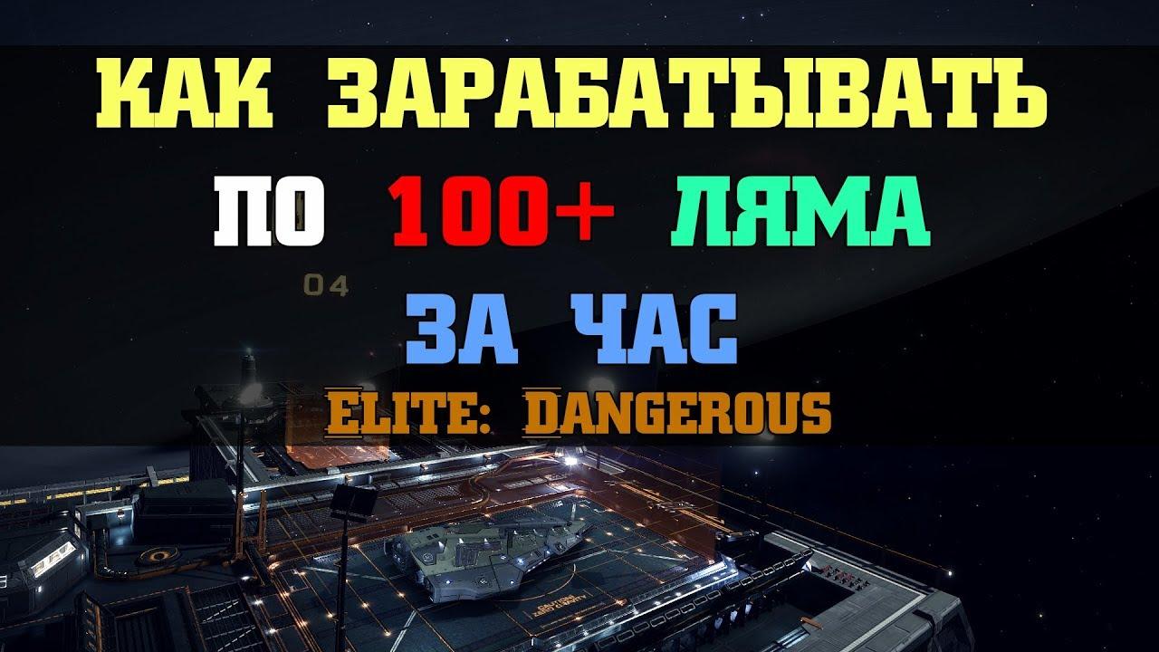 Заработок по 100+ лямов за час в Elite Dangerous 3.2.1