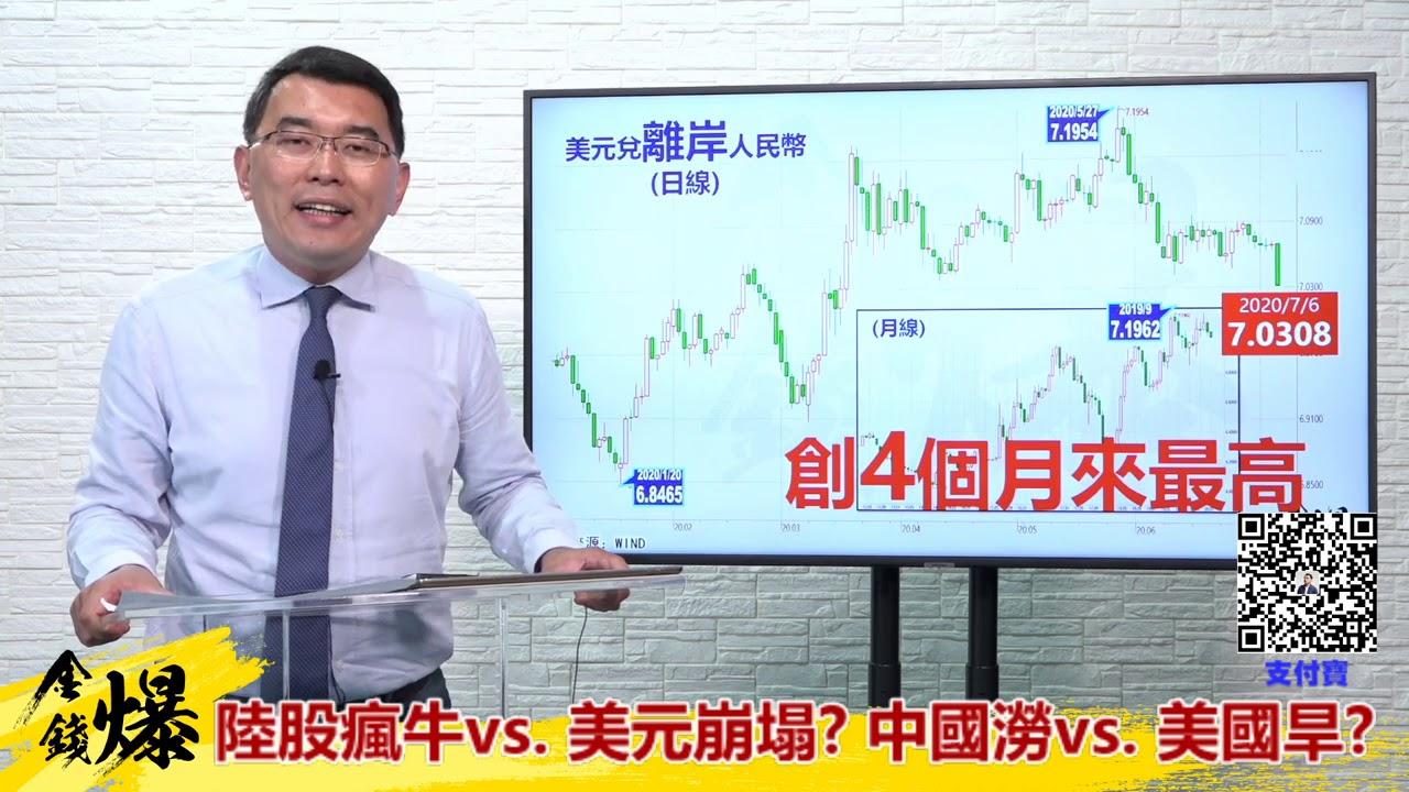 《楊世光在金錢爆》20200706陸股瘋牛vs. 美元崩塌? 中國澇vs. 美國旱?#2422集