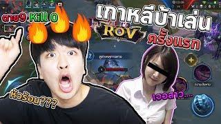 เมื่อเกาหลีบ้าเล่นROVครั้งแรก!!!