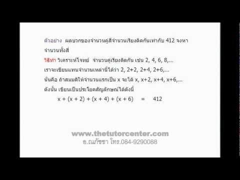 คณิตศาสตร์ ประยุกต์สมการเชิงเส้น ม.2