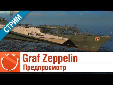 Graf Zeppelin предпросмотр - Стрим - World of warships