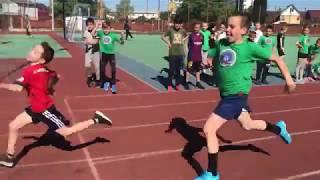 Легкая атлетика - дистанция 30 метров. Дети 3а класс, низкий старт!