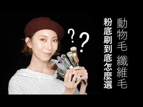Astor│●新手必看●粉底刷到底差在哪?怎麼選? BH cosmetics/bare minerals/M.A.C/sigma