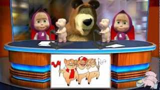 Маша, Даша и Медведь. До зимы вас рассмешу.(Маша и сестра Даша решили спеть с Медведем веселую песню про свиней. Даже медведь исполнил куплет. Хотя..., 2013-03-31T17:32:36.000Z)