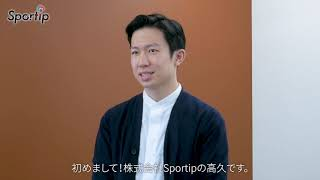 Sportip│Startup Battle Online 2020 紹介動画