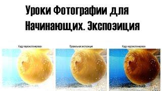 Уроки Фотографии для Начинающих  Экспозиция