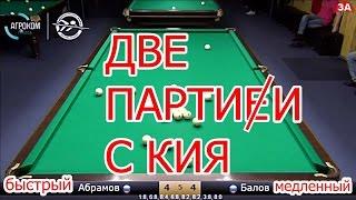 Крутая концовка в свободную пирамиду  Абрамов  vs  Балов  #русскийбильярд