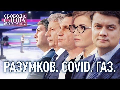Разумков. COVID. ГАЗ   Свобода слова Савіка Шустера   Новий випуск від 01.10.2021