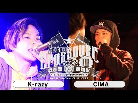 CIMA vs K-razy/戦極CrossoverⅢ(2018.12.31)