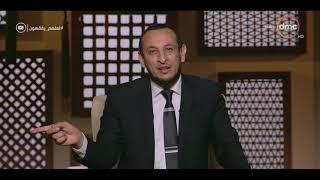 لعلهم يفقهون - الشيخ رمضان عبد المعز: في ناس من رحمة الله بهم إنهم مايموتوش موتة عادية
