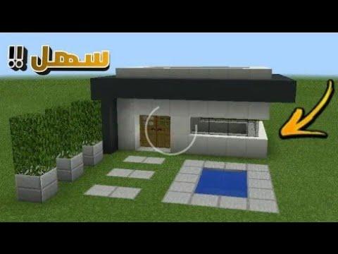 #4ماين كرافت :كيف تبني بيت عصري وبسيط #4سلسلة الابداع