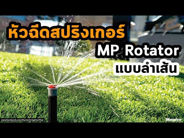 สปริงเกอร์  Mp rotator HUNTER เทคโนโลยีหัวฉีดแบบลำเส้น