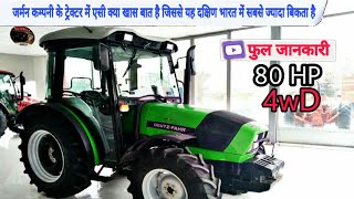 New model Deutz Fahr Agrolux 80 | 80 HP Tractor | Full review with price | Deutz Fahr