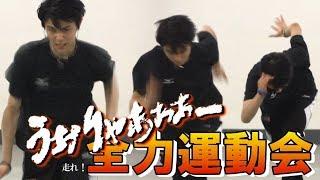 羽生結弦【MAD】走れ!全力運動会! yuzuru hanyu   Run ! Sports Day ! 羽生結弦 動画 4