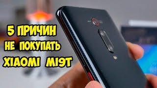 5 причин не покупать Xiaomi Mi 9T