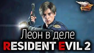 Resident Evil 2 - Прохождение за Леона на ПК - Часть 3