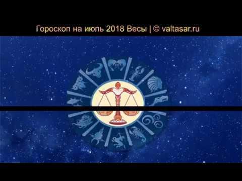 Второй месяц лета, по мнению украинских астрологов, ознаменуется влиянием 5 небесных светил на весы: сонце, сатурн, меркурий, юпитер, венера.