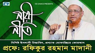 Nari Niti | Professor Rofikur Rahman Madani | Bangla Islamic Waz 2018 | New Islamic Waz