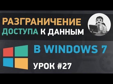 Урок #27. Разграничение доступа к данным для разных учетных записей Windows 7