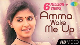 Amma Wake Me Up | Video Song | Vathikuchi | Anjali | A.R.Muragadoss | M.Ghibran | Anitha Karthikeyan
