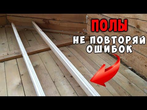 Утепление пола деревянного пола в частном доме своими руками