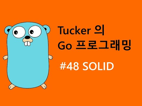 컴맹을 위한 Go 언어 프로그래밍 기초 강좌 48 - OOD 의 SOLID