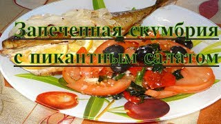 Запеченная скумбрия, Как приготовить рыба в духовке рецепт скумбрии с лимоном и луком вкусный рецепт