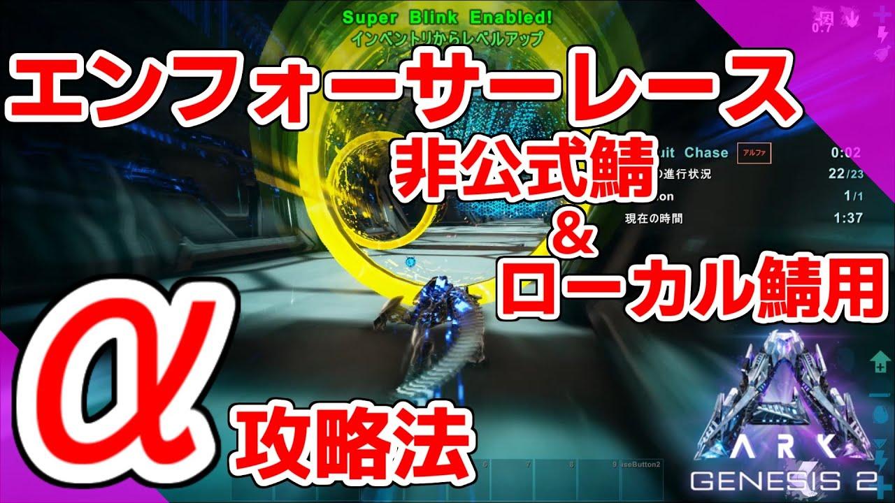 【ジェネシス2】エンフォーサーレースα攻略法【非公式&ローカル鯖用】