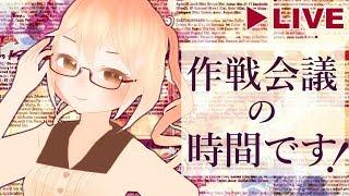 [LIVE] 【Live/はじめましてから一年!】さくせんかいぎ、しましょうヽ(•̀ω•́  )ゝ✨【かなかのなまだよー!】