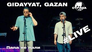Смотреть клип Gidayyat & Gazan - Папа Не Пали