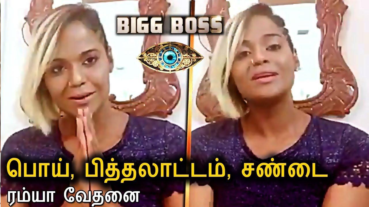 bigg boss ramya க்கான பட முடிவு