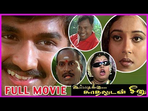 Ippadikku kadhaludan Seenu Tamil Full Movie ||  Dillip, shobana