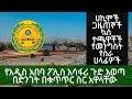 Ethiopia | ሰበር መረጃ - ጉድ የአዲስ አበባ ፖሊስ አሳፋሪ ጉድ አወጣ በድንገት በቁጥጥር ስር አዋላቸው