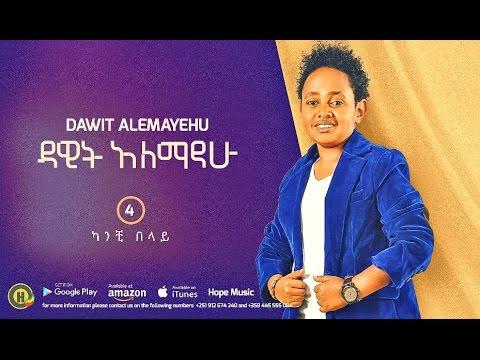 Dawit Alemayehu - Kanchi Belay | ካንች በላይ - New Ethiopian Music 2016 (Official Audio) thumbnail