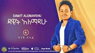 Dawit Alemayehu - Kanchi Belay ካንች በላይ (Amharic)