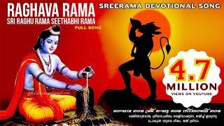 Raghava Rama sri raghu rama seethabhi rama , Sreerama devotional song