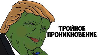 МОНТАЖ - СЕКС ВТРОЁМ