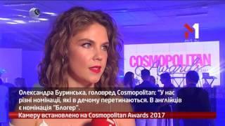 webкамера   Камера Установлена  Cosmopolitan Awards 2017   30 05 2017