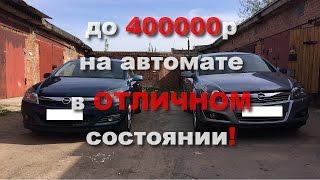 видео Рассматриваем авто гольф класса до 400 тысяч рублей